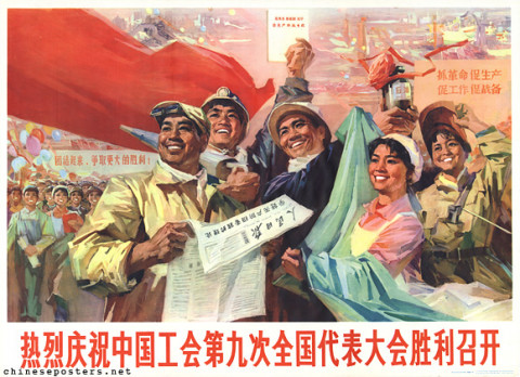 Enthusiastically celebrate the victorious convening of the ninth meeting of national representatives of the All-China Federation of Trade Unions
