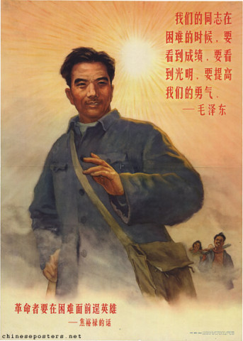 Revolutionaries must pose as heroes in the face of difficulties -- Quote by Jiao Yulu