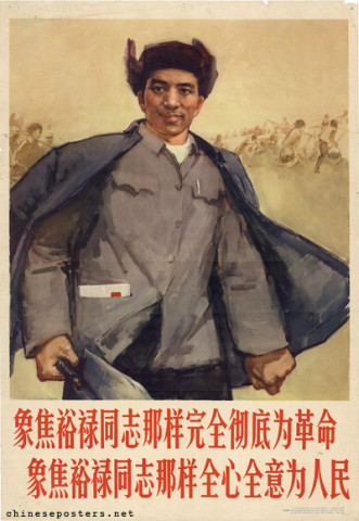 Give yourself completely for the revolution like comrade Jiao Yulu, devote yourself completely to the people like comrade Jiao Yulu