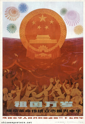 Long live the mother country -- Carry on the revolutionary tradition to strive for the rejuvenation of the nation -- Celebrate the 35th anniversary of the founding of the PRC