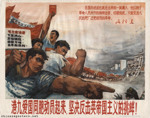 Patriotic compatriots of Hongkong and Kowloon mobilise, resolutely fight back the British imperialist provocation!