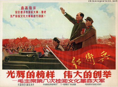 A shining example - A great beginning - Chairman Mao's 8th inspection of the Cultural Revolution army