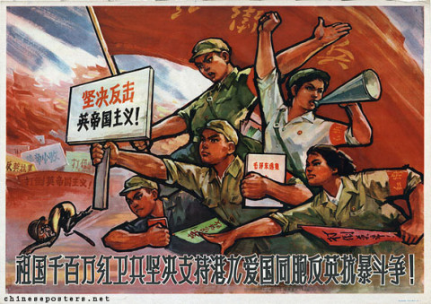 Our nation's millions of Red Guards resolutely support the patriotic compatriots of Hong Kong and Kowloon in their anti-English struggle against violent repression!