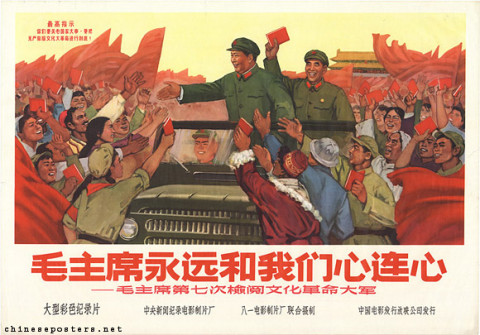 Chairman Mao's heart and ours are forever one - Chairman Mao inspects the great cultural revolutionary armies for the seventh time