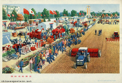 International farm machinery exhibition