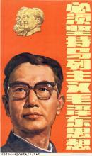 Firmly uphold Marxism-Leninism, Mao Zedong Thought