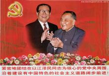 Closely rally around the Party Central Committee with Comrade Jiang Zemin at its core ...