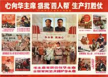 Our hearts turn towards Chairman Hua, relentlessly criticize the 'Gang of Four', score a victory in production-A selection of art posters by workers of Yangquan
