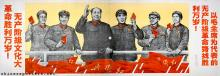 Long live the victory of the proletarian revolutionary line with Chairman Mao as its representative!