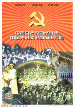 The Chinese Communist Party represents throughout the progressive orientation of the advanced culture in China
