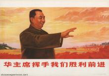 Chairman Hua waves his hand, we advance victoriously
