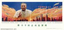 Comrade Deng Xiaoping in his South Investigation Tour to Shenzhen