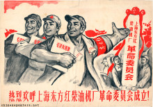 Warmly welcome the establishment of the revolutionary committee of the Shanghai East-is-Red diesel locomotive factory!