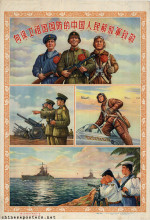 A tribute to the Chinese People's Liberation Army that defends the nation