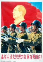 Advance couragelously while holding high the red banner of Mao Zedong Thought! First military education poster