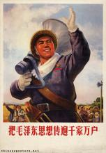 Spread Mao Zedong Thought all over the nation