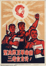 Resolutely protect the policy of the revolutionary three-in-one combination!