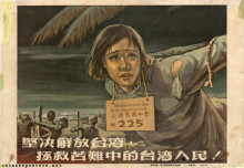 Hu Jinye - Resolutely liberate Taiwan, save the Taiwanese people from their misery!