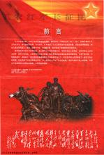 Long March of the Red Army Poster set