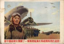 The New China has given women the opportunity of serving the nation boundlessly and liberally!