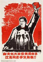 Learn from the valiant standard-bearer of the Great Cultural Revolution, comrade Jiang Qing, and pay her respect!