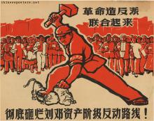 Completely smash the capitalist class and the reactionary line of Liu and Deng!