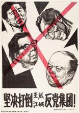 Resolutely overthrow the anti-Party clique of Wang, Zhang, Jiang and Yao!
