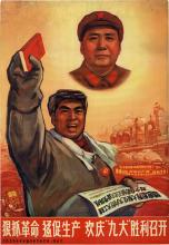 "Vigorously promote revolution and production, welcome the victorious convening of the ""Ninth Party Congress"""