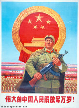 Long live the great Chinese People's Liberation Army!