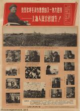 Warmly welcome another great victory of Mao Zedong Thought - the birth of the Shanghai People's Commune