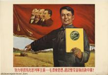 Energetically study Marxism-Leninism-Mao Zedong Thought to build a rich, strong and prosperous new China!