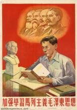 Strengthen the study of Marxism-Leninism Mao Zedong Thought