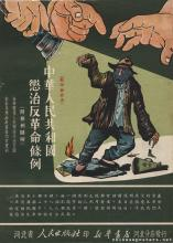 Regulations of the People's Republic of China on punishing counterrevolutionaries (Fine-print pocket book)