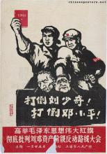 Down with Liu Shaoqi! Down with Deng Xiaoping! Hold high the great red banner of Mao Zedong Thought ...
