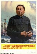 Comrade Deng Xiaoping inspects a coastal oil base