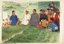 Chairman Hua in Dazhai