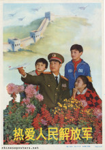 Warmly love the People's Liberation Army