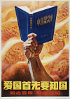 Sha De'an, Li Yang, To love the country one must first know its history ..., 1984