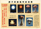 Appearances of nuclear explosions, 1971