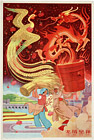 Prosperity brought by the dragon and the phoenix, 1959