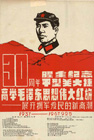 Solemnly remember the victory of Pingxing Pass..., 1967