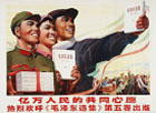 Mao Wenbiao, The shared wish of one billion people - Warmly welcome the publication ..., 1977