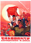 Long live the victory of Mao Zedong Thought! Warmly hail the succesful launch of our country's first man-made earth satellite!, 1970
