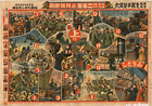 Japanese board game, 1939