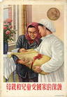 Mother and child receive the nation's care, 1954