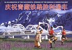 In celebration of the successful opening of the Qinghai & Xizang railway, 2006